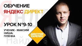 Контекстная реклама обучение. Урок 9, 10: РСЯ Яндекс Директ, Графические объявления