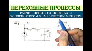 Пример 7 | Классический метод расчета цепи 1-го порядка с конденсатором