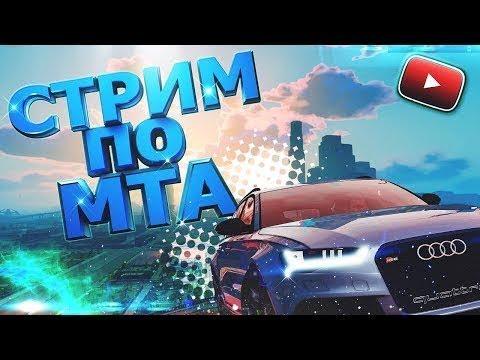 САМЫЙ БОЛЬШОЙ БОНУС В МТА 5.000.000.000  | Tonix MTA | МТА | Stream | Стрим | ALRO | Mr_AlRo |