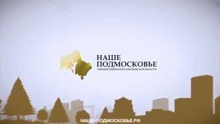 Премия «Наше Подмосковье»(, 2016-05-16T13:58:55.000Z)