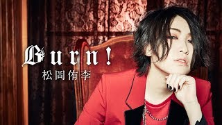 Burn! / 松岡侑李 Burn! / Yuri Matsuoka thumbnail