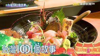 市場日本料理攤 頂級食材配人情味 part1 台灣1001個故事