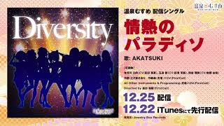 温泉むすめの数あるアイドルグループの中でも最強と名高い3人組「AKATSU...