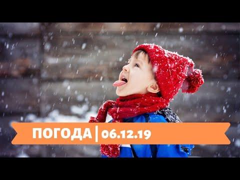 Телеканал Київ: 06.12.19 Погода на 06.12