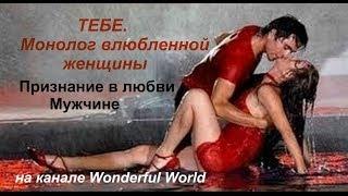 """Анна Седокова """"Не твоя вина""""  танец из фильма """"Горькая луна"""". ТЕБЕ. Монолог влюбленной женщины."""