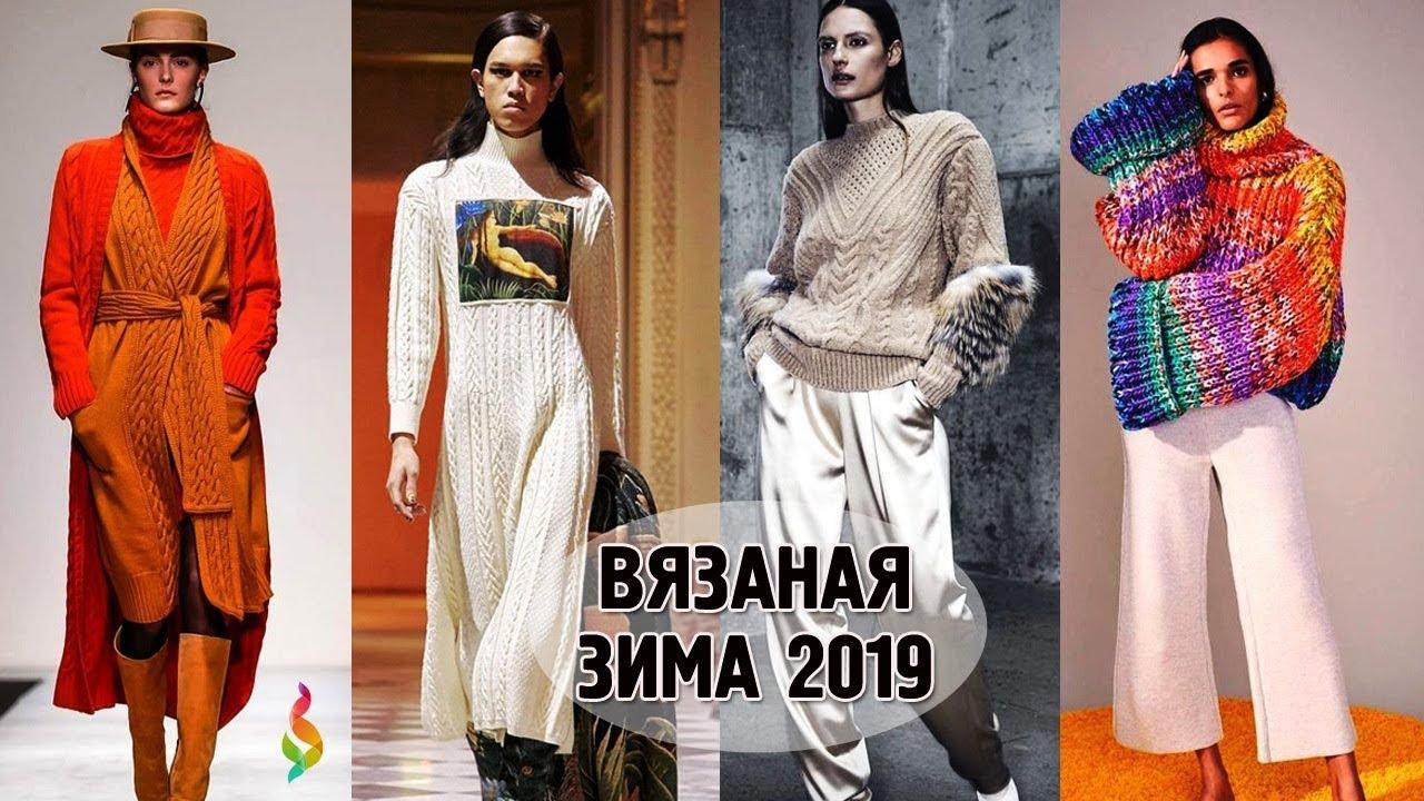 Модные Женские Кардиганы, Свитера, Платья 2019! Вязаная Мода Осень-зима 2018-2019!