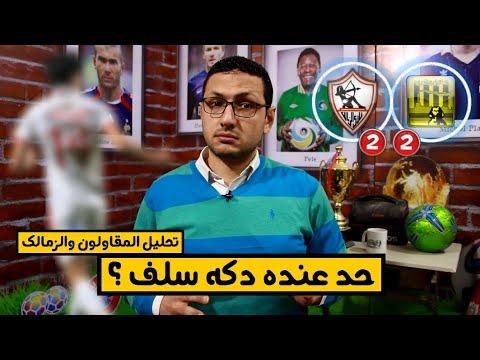 تحليل مباراة المقاولون العرب والزمالك 20-3-2019 | فى الشبكة