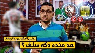تحليل مباراة المقاولون العرب والزمالك 20-3-2019   فى الشبكة