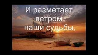 Долгая дорога в дюнах  ♫ Raimonds Pauls