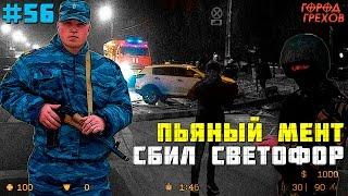 Город Грехов 56 - Пьяный полицейский уронил светофор