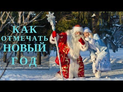 Как люди празднуют новый год в россии