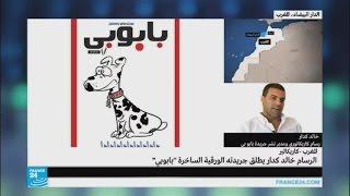 """""""بابوبي"""" أول جريدة ورقية ساخرة في المغرب"""