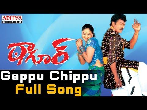 Gappu Chippu Full Song II Tagore Songs II Chiranjeevi, Shreya
