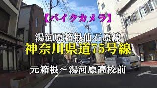 神奈川県道75号湯河原箱根仙石原線 元箱根~湯河原高校前