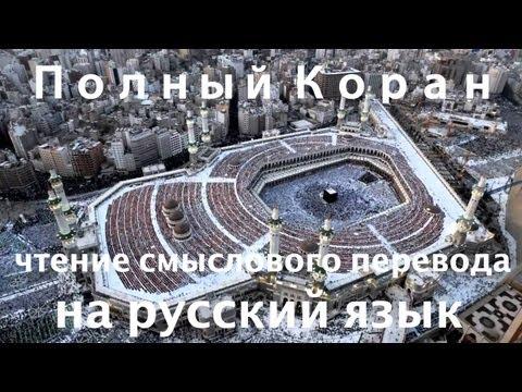 Коран : Пещера (Аль-Кахф) чтение смыслового перевода на русский язык