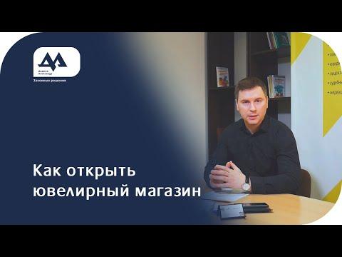 Как открыть ювелирный магазин в Беларуси