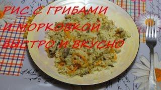 / Рис с грибами / Рис / Постный рецепт / В посуде АМС /