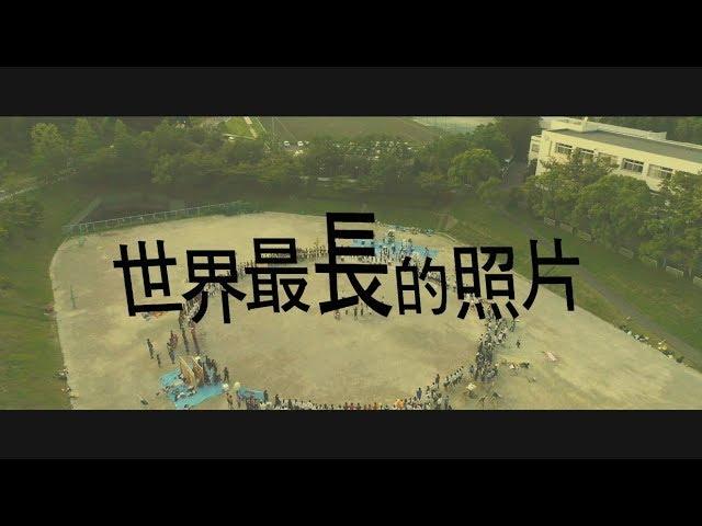 《世界最長的照片》中文預告 11/30 瞬間永恆