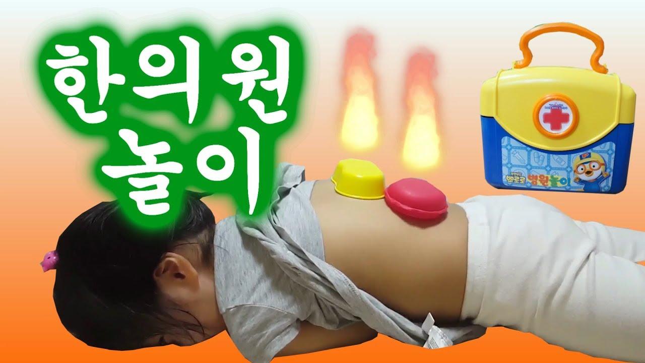 꿀잼 상황극! 뽀로로 병원놀이 한의원 놀이 아이와 놀아주기