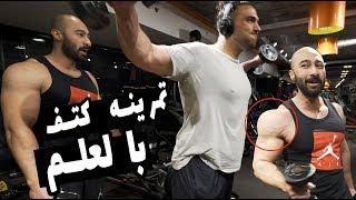 يوسف صبري وسامواي تمرينه كتف بالعلم Youssef Sabry and Samouyy - Shoulders with SCIENCE