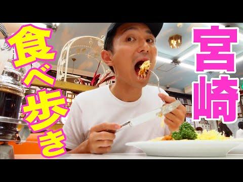 宮崎食べ歩き!締めは激辛ヌードル辛さ25倍!