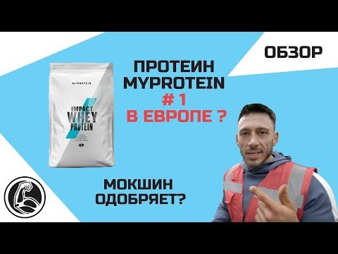 ПРОТЕИН №1 MyProtein Impact Whey Protein ОБЗОР | АЛЕКСЕЙ МОКШИН ОЦЕНИЛ