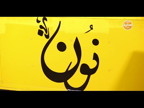 عربية نون : الاكيل حلقة كاملة
