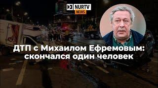 ДТП с Михаилом Ефремовым: скончался один человек