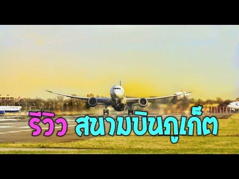 รีวิว สนามบิน ภูเก็ต สำรวจครบทุกชั้น Phuket airport