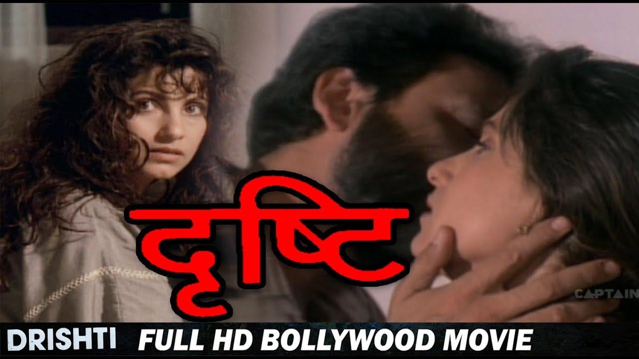 दृष्टि ( DRISHTI ) डिंपल कपाड़िया, शेखर कपूर, इरफान खान, मीता वशिष्ठ - HD बॉलीवुड हिंदी फिल्म