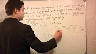 ЕГЭ математика С6.Двузначное число. Урок онлайн