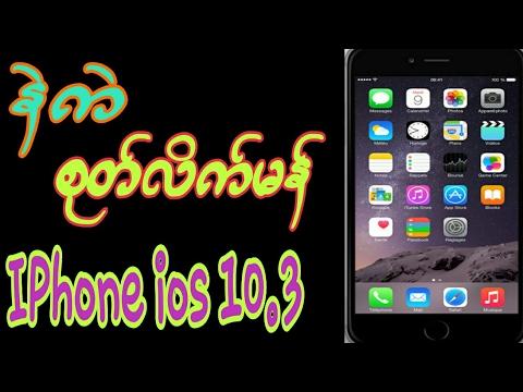 နဲကဲ စုတ္လိက္မန္ IPhone ios 10.3 Mon Font & Keyboard