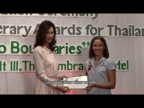 Awards Presentation Ceremony: The 11th Junior Dublin Literary Awards for Thailand