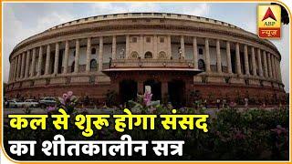 कल से शुरू होगा संसद का शीतकालीन सत्र, जानिए कितन बिल हो सकते हैं पेश ?