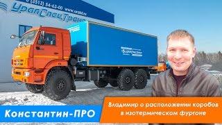 Константин-ПРО и Владимир о расположении коробов в фургоне.