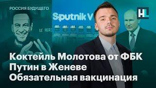 Коктейль Молотова от ФБК, Путин в Женеве, обязательная вакцинация