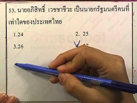 เก็งข้อสอบเข้าม.1 ตอน11 : สังคม (ข้อ51-55)