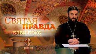 """Святая правда"": Бэби-бокс"