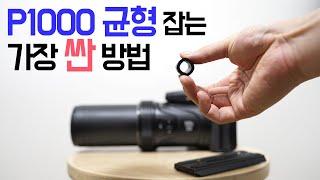 [요청] 니콘P1000 촬영이 잘 안되는 분들을 위한 Tip #1_삼각대 정보