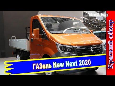 Авто обзор - ГАЗель New Next 2020 – новое поколение «Газели»