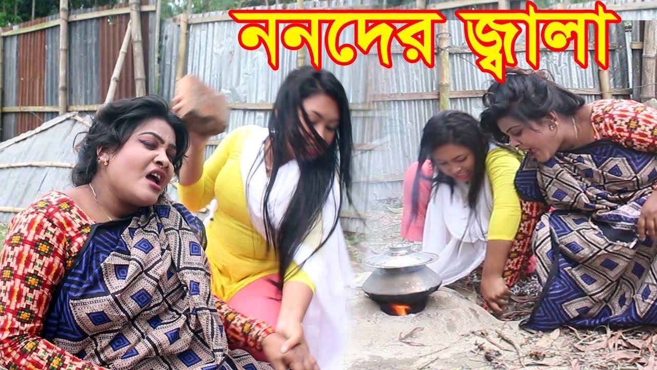ননদের জ্বালা। নতুন ২০১৯। জীবন বদলে দেওয়া শর্ট ফিল্ম। অনুধাবন। bangla natok ZAR tv bd