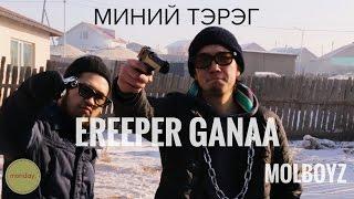 MOLBOYZ | Ereeper Ganaa - Minii tereg (Official MV)
