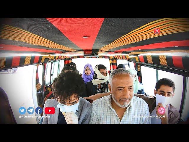 باص الشعب2 | الحلقة 3 | إول اصابة بكورونا في اليمن | قناة الهوية