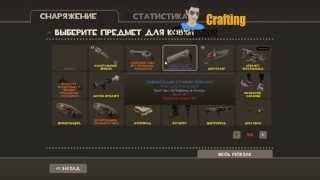 Crafting In Team Fortress 2 #6(Как сделать авп или слонобой...)