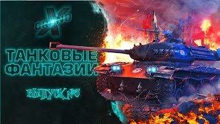 Танковые фантазии №5 от GrandX [World of Tanks]