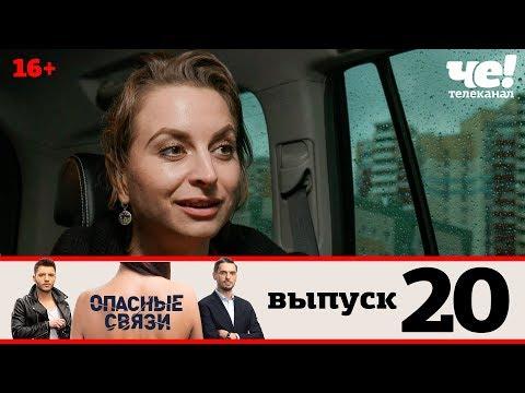 Опасные связи   Сезон 2   Выпуск 20