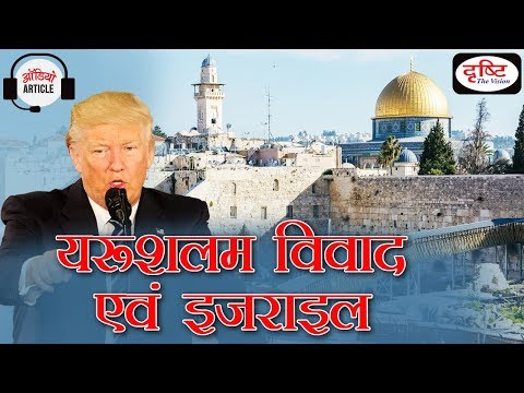 Jerusalem New Capital Of Israel : America