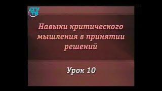 Урок 10. Обоснование выбора и принятия решений, прогнозирование