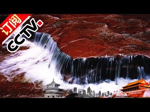 《地理中国》 20161130 神秘红泉(下)| CCTV