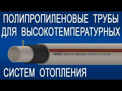 Полипропиленовые трубы для отопления Fiber Basalt Plus
